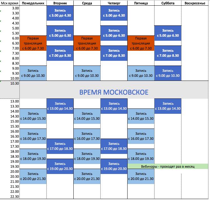 Расписание занятий йогой онлайн